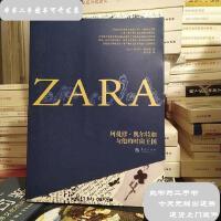 【二手旧书9成新】ZARA /[西]科瓦冬佳・奥谢亚 华夏出版社
