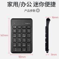 笔记本电脑小键盘无线有线密码输入外接台式小型迷你便携免切换usb