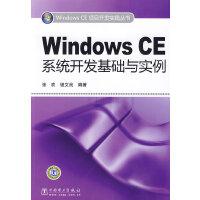 Windows CE项目开发实践丛书 Windows CE系统开发基础与实例