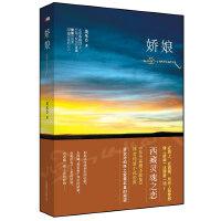 娇娘(签名本)(《仓央嘉措圣歌集》译者纯爱小说经典在路上,在西藏,像《娇娘》这样爱一场!)