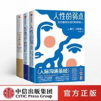 智慧三书 人性的弱点+智慧书+穷查理宝典(套装共3册) 中信出版社图书