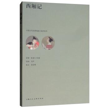 西厢记 [元] 王实甫,吴声 绘 上海人民美术出版社 【正版图书,闪电发货】