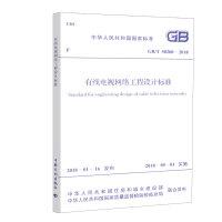 正版现货 GB/T 50200-2018 有线电视网络工程设计标准 中华人民共和国国家标准 中国计划出版社 中国人民共