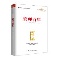 管理百年(管理者终身学习) 方振邦 韩宁 中国人民大学出版社