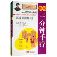 图解三分钟手疗(货号:W1) 9787510148866 中国人口出版社 钱丽旗威尔文化图书专营店