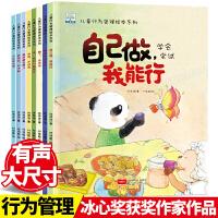 儿童行为管理绘本系列 全套8册自己做我能行好习惯情商培养图画书0-3-6岁幼儿园启蒙早教宝宝心灵成长励志睡前故事书