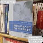 【二手旧书9成新】母婴互动及成人心理治疗中的主体间形式(万千心理) /[美]Beatri