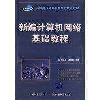 新编计算机网络基础教程(高等学校计算机科学与技术教材)