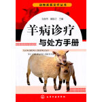 动物疾病诊疗丛书--羊病诊疗与处方手册