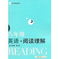金点思维系列:八年级英语阅读理解(2011年6月印刷)