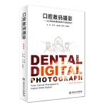 口腔数码摄影・从口腔临床摄影到数字化微笑设计(第3版)