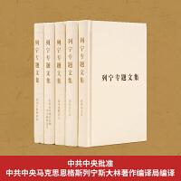 【人民出版社】 列宁专题文集(全五卷)