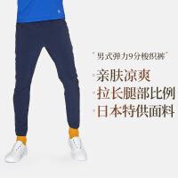 【网易严选 1件3折】Yessing男式夏凉弹力9分梭织裤