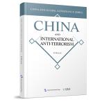 全球治理的中国方案丛书-国际反恐合作的中国方案(英)