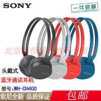 【支持礼品卡+包邮】索尼 WH-CH400 头戴式立体声 无线蓝牙耳麦 手机通话耳机