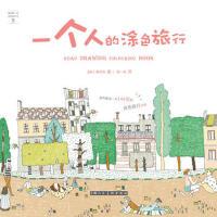 一个人的涂色旅行―我的本涂色绘本书-W 【韩】惹利世 上海人民美术出版社