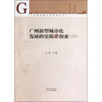 (二手旧书9成新) 广州新型城市化发展丛书:广州新型城市化发展的实践与探索(2)