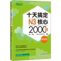【官方直营】十天搞定N3核心2000词 便携版 日语n3核心词汇书籍 艾宾浩斯遗忘曲线记忆规律 附背单词小程序