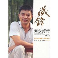 藏锋-刘永好传(首富常青的秘密)