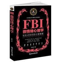 FBI微情绪心理学(若水集)处处占先机的心理策略,从喜怒哀乐中操控人性的弱点。美国联邦警察都在用