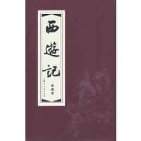 西游记连环画(红函装20册) 吴承恩 改编,忠文 绘画 上海人民美术出版社