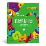 自然拼读启蒙教程2 扫码有音频 儿童英语入门自主阅读教材 3-6至12岁小学生零基础自学少儿口语有声