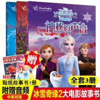 全套3册 迪士尼冰雪奇缘2大电影双语故事书附赠音频畅销图画书爱莎公主故事书1-2-3-6-8岁老师推荐女孩国外获奖英语