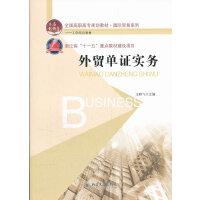 全国高职高专规划教材・国际贸易系列―外贸单证实务