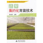 蔬菜集约化育苗技术・农业科技创新实用技术丛书