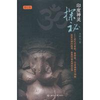 印度神灵探秘:巡礼印度教、耆那教、印度佛教万神殿、探索众神的起源、发展和彼此间的关系