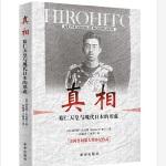 真相:裕仁天皇与现代日本的形成