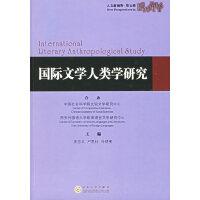 国际文学人类学研究