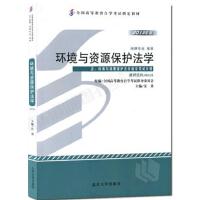 00228 0228环境与资源保护法学 自考教材 汪劲 2013年