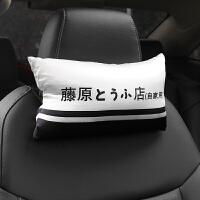 头文字D汽车头枕一对个性创意车用护颈枕开车舒适车上靠枕