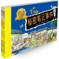 番茄天书系列绘本故事(1-3卷)大开本