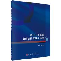 基于工作流的业务流程管理与优化