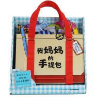 我妈妈的手提包绘本 立体书MyMommy'sTote中文版0-1-3-4-6岁儿童3D翻翻书 宝宝玩具早教故事绘本 幼