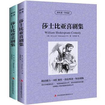 中英对照2册 双语莎士比亚喜剧集悲剧集 英文+中文版 英汉对照书 读名著学英语 中英文双语名著小说初高中学生英语读物