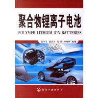 【旧书二手书9成新】聚合物锂离子电池 吴宇平 9787502595685 化学工业出版社