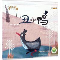 丑小鸭 童话故事 (丹)安徒生 著;陈加菲 改编;吴彩建 绘图 新华正版