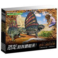 恐龙,到我跟前来(3册)