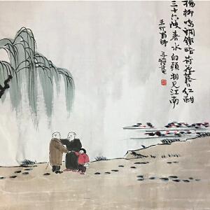 已故中国近现代画家,美术教育家,漫画家,作家,书法家(王介莆诗)68