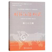 对外汉语研究 第22期 上海师范大学《对外汉语研究》编委会 编 商务印书馆