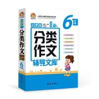 小学生分类作文辅导文库(六年级)(合订本)