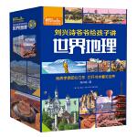 刘兴诗爷爷给孩子讲世界地理(套装10册)