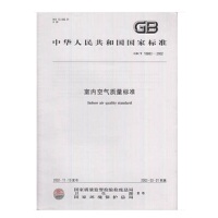 GB/T18883-2002 室内空气质量标准