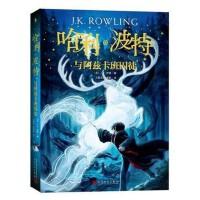 哈利・波特与阿兹卡班囚徒 J.K.罗琳 全集系列第3部小说儿童读物外国儿童文学幻想魔幻文学正版书籍