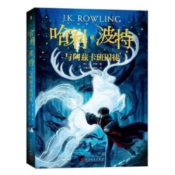 哈利·波特与阿兹卡班囚徒 J.K.罗琳 全集系列第3部小说儿童读物外国儿童文学幻想魔幻文学正版书籍