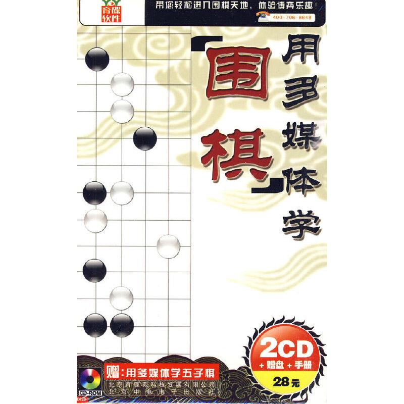 用多媒体学围棋(2CD+赠盘+手册)(软件)