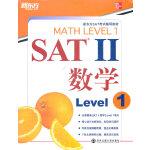 SAT Ⅱ 数学. Level 1(SAT考试必备权威辅导用书)――新东方大愚英语学习丛书